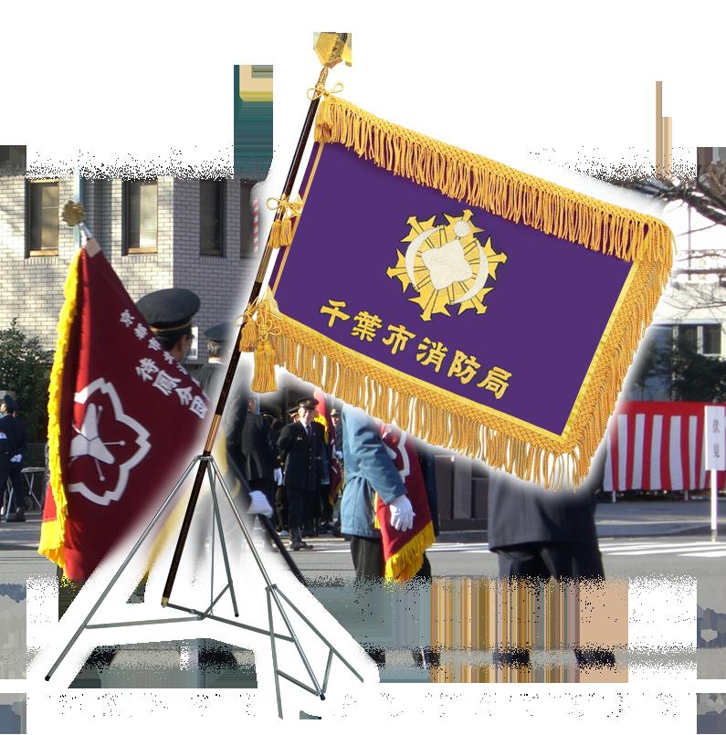 消防本部旗・消防局旗 制作  消防本部旗・消防局旗 制作例 消防本部は市町村または事務組合・広域